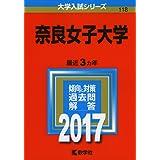 奈良女子大学 (2017年版大学入試シリーズ)