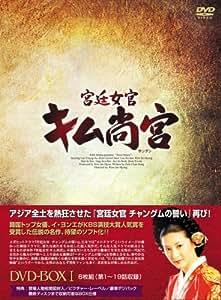宮廷女官 キム尚宮(さんぐん) DVD-BOX1