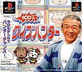 100万円クイズハンター / 富士通パソコンステムズ