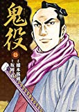 鬼役 15 (SPコミックス)