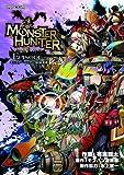 モンスターハンターEPISODE vol.3―モンスターハンター短編漫画 (CAPCOM COMICS)