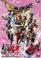 劇場版 超・仮面ライダー電王&ディケイド NEOジェネレーションズ 鬼ヶ島の戦艦