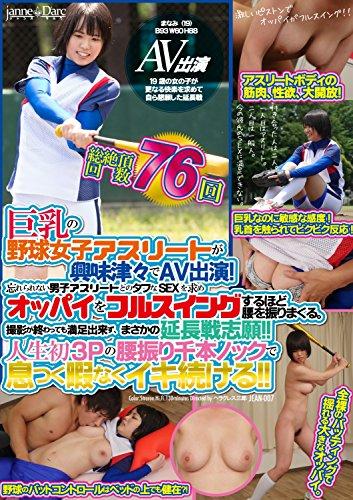 巨乳の野球女子アスリートが興味津々でAV出演!・・・
