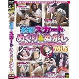 激撮!スカートめくり&ぬがし Vol.6(GSM-006) [DVD]