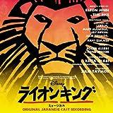 ディズニー ライオンキング ミュージカル <劇団四季> / 劇団四季 (CD - 2011)