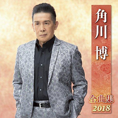 角川博全曲集2018