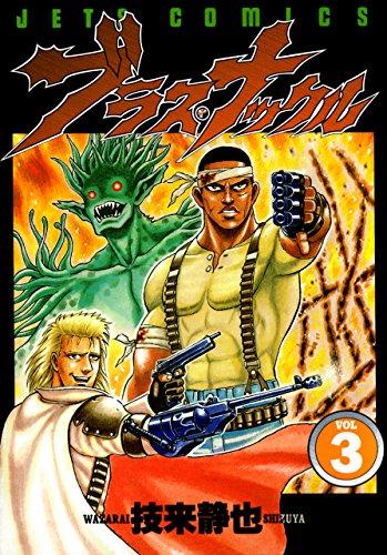 ブラス・ナックル 3 (ジェッツコミックス)