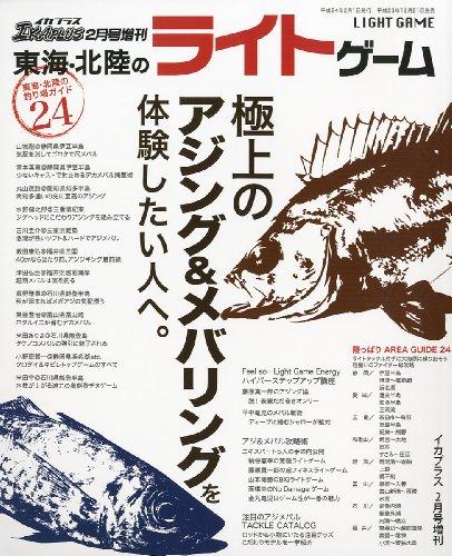 イカプラス増刊 東海・北陸のライトゲーム 2012年 02月号 [雑誌]