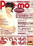 Pre-mo (プレモ) 2007年 11月号 [雑誌]