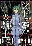 シドニアの騎士(5) (アフタヌーンコミックス)