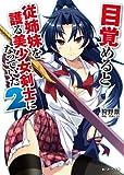 目覚めると従姉妹を護る美少女剣士になっていた2 (あとみっく文庫 31)