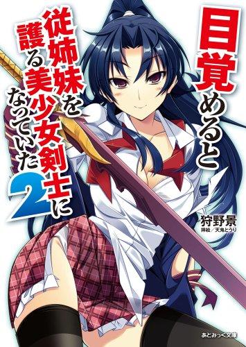 目覚めると従姉妹を護る美少女剣士になっていた2 (あとみっく文庫 31)の詳細を見る