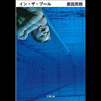 イン・ザ・プール ドクター伊良部 (文春文庫)