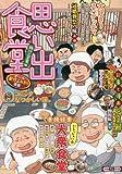 思い出食堂  豚汁・定食編 (コミック(ぐる漫)(ペーパーバックスタイル、グルメ漫画廉価コンビニコミックス))