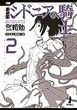 新装版 シドニアの騎士(2) (アフタヌーンコミックス)