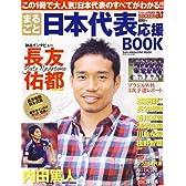 まるごと日本代表応援BOOK (SUN MAGAZINE MOOK)
