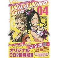 アイドルマスターシンデレラガールズWILD WIND GIRL(4)オリジナルCD付き特装版 (少年チャンピオン・コミックス・エクストラ)