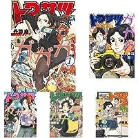トクサツガガガ コミック 1-11巻 セット