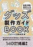 グッズ製作ガイドBOOK (納期・単価・最小ロットもすべてわかる!)