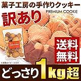 お試し&訳あり お菓子工房の手作り訳ありプレミアム割れクッキー 1050g(150g×7袋)