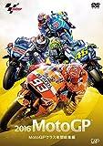 2016MotoGP MotoGPクラス年間総集編 [DVD]