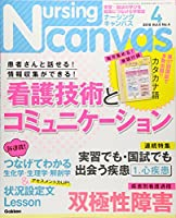NursingCanvas 2018年 04月号 Vol.6 No.4 (ナーシング・キャンバス)