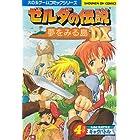 ゼルダの伝説夢をみる島DX4コマギャグバトル (少年王シリーズ)