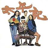 NHK大河ドラマ「太平記」の音楽