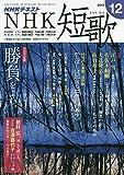NHK短歌 2019年 12 月号 [雑誌] 画像