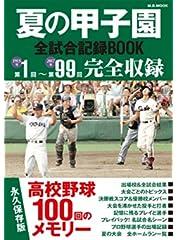 夏の甲子園全試合記録BOOK 高校野球100年メモリー (M.B.MOOK)