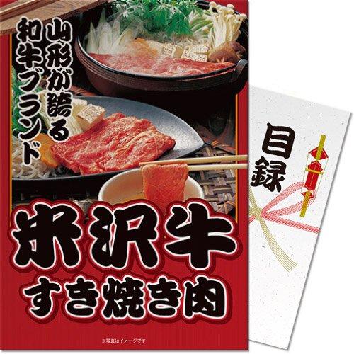 景品ならパネもく! 米沢牛すき焼き肉300g(A4パネル付 ...