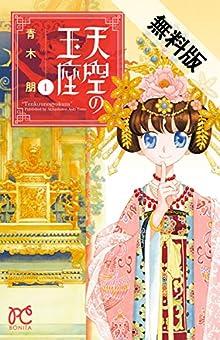 天空の玉座 1【期間限定 無料お試し版】 (ボニータ・コミックス)
