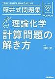 照井式問題集 理論化学 計算問題の解き方 (大学受験Vブックス)