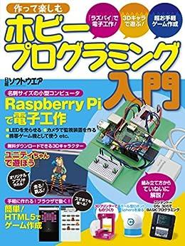 [日経ソフトウエア;など]のホビープログラミング入門(日経BP Next ICT選書)
