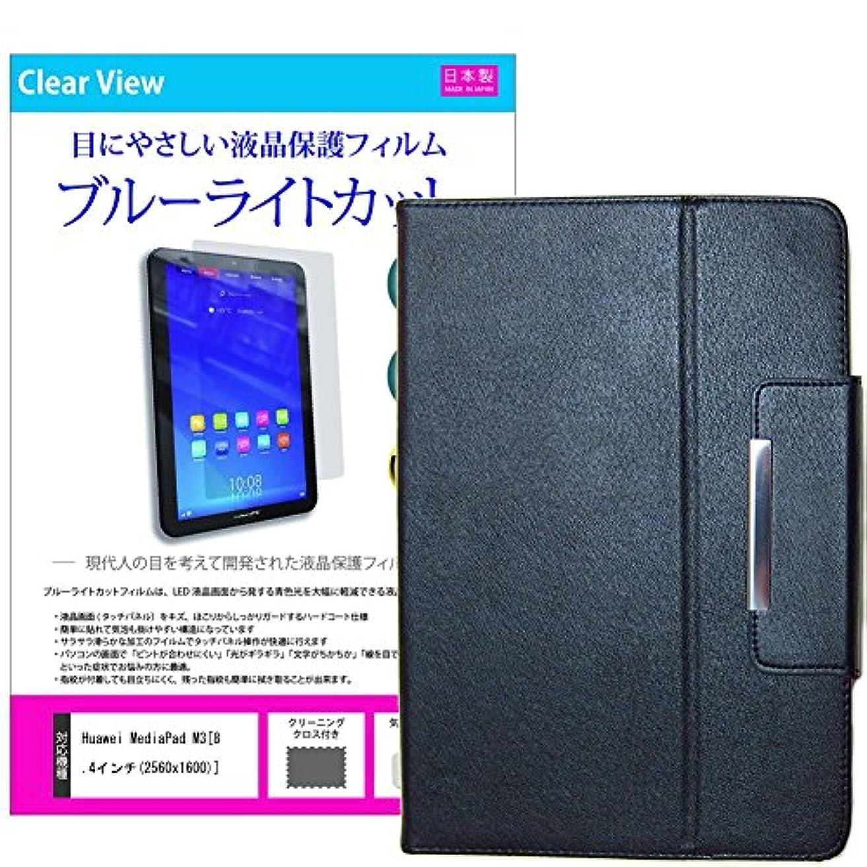不振法令デジタルメディアカバーマーケット Huawei MediaPad M3 [8.4インチ(2560x1600)]機種用 【スタンド機能付 タブレットケース と ブルーライトカット液晶保護フィルム のセット】 反射防止 指紋防止 気泡レス 抗菌