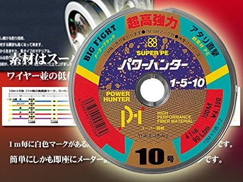 パワーハンター YGK よつあみ PEライン 10号