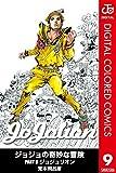 ジョジョの奇妙な冒険 第8部 カラー版 9 (ジャンプコミックスDIGITAL)