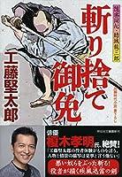 斬り捨て御免 隠密同心・結城龍三郎 (祥伝社文庫)
