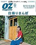 OZmagazine (オズマガジン) 2017年 06月号 [雑誌]