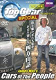 Top Gear James May's Cars Of The People ( 日本語字幕版)