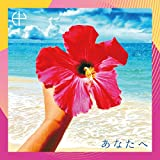 PARTY♪HYのCDジャケット