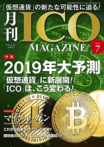 月刊 ICO MAGAZINE (アイシーオーマガジン) Volume7 (歌の手帖別冊)