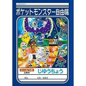ポケモン 自由帳(約25×17.9cm) 10冊セット
