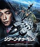 リターン・トゥ・ベース スペシャル・プライス【Blu-ray】[Blu-ray/ブルーレイ]
