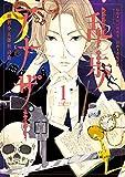 乱歩アナザー -明智小五郎狂詩曲- 分冊版(1) 黒天使 (少年マガジンエッジコミックス)