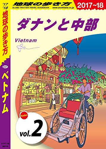 地球の歩き方 D21 ベトナム 2017-2018 【分冊】 2 ダナンと中部 ベトナム分冊版 -