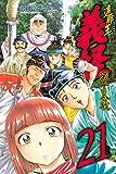遮那王 義経 源平の合戦(21) (月刊少年マガジンコミックス)