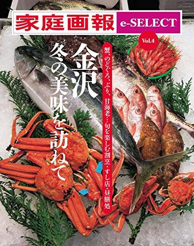 家庭画報 e-SELECT Vol.4 蟹、のどぐろ、ぶり、甘海老…旬を楽しむ割烹・すし店・昼膳処「金沢 冬の美味を訪ねて」[雑誌]の詳細を見る