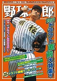 野球太郎 No.040 2021ドラフト直前大特集号