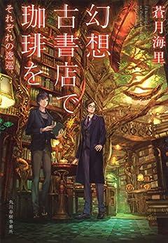 幻想古書店で珈琲を6 それぞれの逡巡 (ハルキ文庫 あ 26-6)